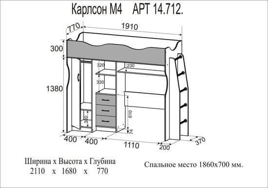 Кровать-чердак Карлсон М 4